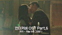 [MV] 허각 - '하늘 아래 그대와' 〈언더커버〉 OST Part.6 ♪ | JTBC 210612 방송