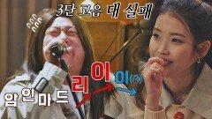 3단 고음 大 실패-! 아이유와의 듀엣을 노리는 이수근의 〈좋은 날〉♬ | JTBC 210409 방송