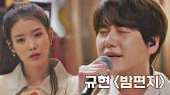 좋은 꿈이길 바라요..💘 규현이 전하는 담담한 고백 〈밤편지〉♬ | JTBC 210409 방송