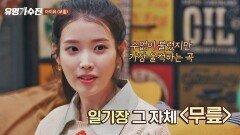 있는 그대로를 담아낸 '일기장'같은 아이유의 자작곡 〈무릎〉 | JTBC 210409 방송