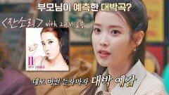 대중 선구안의 끝판왕! 아이유 부모님이 예측한 대박 히트곡 〈잔소리〉♪ | JTBC 210409 방송