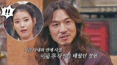 (REAL 경험담) 연애 시절, 이별 후 사진을 태웠었던 찌질한(?) 서윗남 정홍일 | JTBC 210409 방송