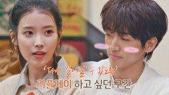 〈Love poem〉♪ 원곡에 없던 반복을 추가한 이승윤, 아이유랑 찌찌뽕😆 | JTBC 210409 방송