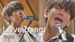 몸과 마음이 지친 모두를 위한 이승윤의 잔잔한 위로 〈Love poem〉♪ | JTBC 210409 방송