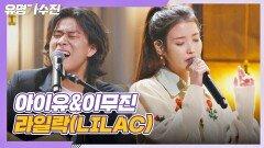 美친 목소리 합! 아이유&이무진의 특급 컬래버 〈라일락(LILAC)〉♪ | JTBC 210409 방송