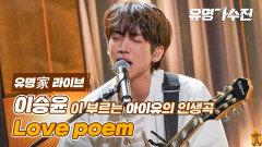 [유명家 라이브] 이승윤 - Love poem♪