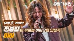 [유명家 라이브] 정홍일 - 미아♪