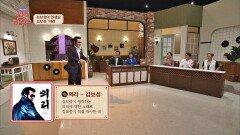 인생송마저 의리로 가득💪 김보성에게 안성맞춤인 노래 ♪의리 | JTBC 210612 방송