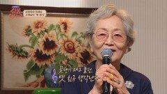 그리운 친구들을 생각하며 부르는 김영옥 인생송 〈옛 생각〉 | JTBC 211002 방송