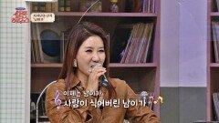 매력이 철철~ 넋 놓고 보게 되는 서지오의 무대 〈남이가〉 | JTBC 211009 방송