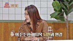김혜연과 남편을 이어준 든든한 친구 서지오(´◡`) | JTBC 211009 방송