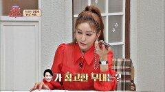 절친이자 라이벌! 선배들의 자존심 대결에 새우등 터지는 후배 박주희 | JTBC 211009 방송