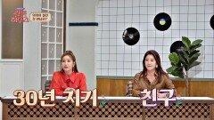 서지오, 30년 지기 김혜연의 '첫인상은 빠르고 조그만 거(?)'️ | JTBC 211009 방송