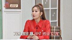 하루에 12개?! 입 떡 벌어지는 '행사의 여왕' 김혜연 | JTBC 211009 방송