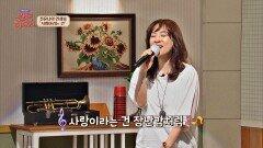 대학가요제 대상 전유나가 부르는 추억의 그 노래! 〈사랑이라는 건〉 | JTBC 211016 방송