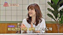 추억이 방울방울 대학가요제 위해 '통일호' 타고 상경했던 전유나 | JTBC 211016 방송
