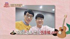 연예가중계 MC였던 임백천, 유재석의 진가를 몰라봤던 사연 ㅋㅋㅋ | JTBC 211016 방송