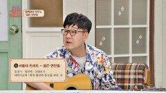 [대학가요제 토크] 임백천이 부르는 대학가요제 1회 동상 곡 〈젊은 연인들〉 | JTBC 211016 방송
