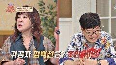 대학가요제 당시 옷만 10벌 ㅋㅋㅋ 남달랐던 귀공자 임백천🤴 | JTBC 211016 방송