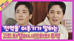 이홍기에게 남아있는 '고조 외할머니'와의 기억😊 (ft. 자양강장제)   JTBC 210525 방송