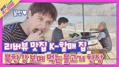 '뷰 맛집' K-할매 하우스🏡 북한강 바라보며 먹는 불고기 한상👍🏻   JTBC 210525 방송