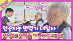 🔥오역 폭발🔥 '인공지능 번역기'도 넘지 못한 할매-손자의 언어장벽   JTBC 210525 방송