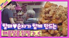 알콩달콩♥ 할매와 손자가 함께 만드는 매콤한 닭발👍   JTBC 210525 방송