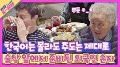 한국어 못해도 K-주도는 제대로^_^ 외국인 손자의 야무진 술상 먹방↗   JTBC 210525 방송