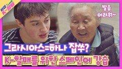 외국인 손자의 스페인어 강의! K-할매에겐 너무 어려운 발음💦   JTBC 210525 방송
