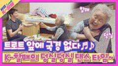 K-뮤직 앞에 국경 없다🎶 트로트에 흥 오른 할매와 손자의 댄스 Time↗   JTBC 210525 방송