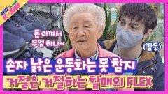 유학생 손자의 낡은 신발이 안타까웠던 할매의 운동화 선물👟❣️   JTBC 210525 방송