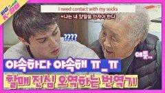 번역기야 눈치 챙겨💢 오역에 가려진 할매의 애틋한 진심💧   JTBC 210525 방송
