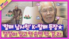 (깔깔이 ON🤟🏻) 할매의 남사친 'K-할배'의 남다른 포-쓰😎   JTBC 210525 방송