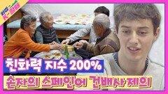 """""""위로, 아래로, 가운데로!"""" 외국인 손자가 알려주는 '스페인식 건배사'🍻   JTBC 210525 방송"""