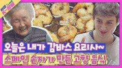 스페인 손자가 할매를 위해 만든 고향 음식 [감바스 알 아히요]🦐   JTBC 210525 방송