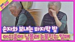 손자와의 마지막 밤🌙 아쉬운 맘에 남몰래 눈물짓는 할매💧   JTBC 210525 방송