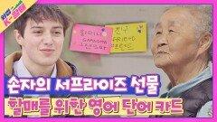 손자의 깜짝 선물🎁 집안 곳곳에 남은 추억이 담긴 '영어 단어 카드'   JTBC 210525 방송