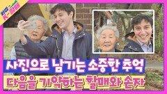 다정한 셀카🤳🏻로 이별의 아쉬움을 달래는 K-할매와 손자🌟   JTBC 210525 방송