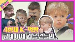 [스페셜] 아가~ 할미다~,, 이리 와서 김 먹어~ 4형제 먹방 임무 완.   JTBC 210525 방송