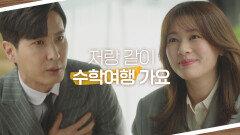 심장 아플 정도로 설렘... 김지석에게 여행 가자는 정소민🥰   JTBC 210805 방송