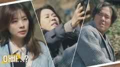 """""""아빠..?"""" 산 속에서 드디어 찾은 정소민의 아빠...!   JTBC 210805 방송"""