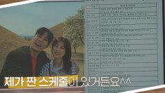 찐 수학여행 파워J 김지석과 함께 하는 공부..아니 여행↗    JTBC 210805 방송