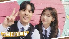 알콩달콩 정소민-김지석의 풋풋한 교복 데이트️   JTBC 210805 방송