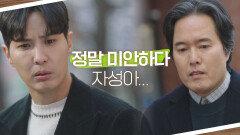 """""""미안하다..."""" 김지석 앞에서 무릎 꿇은 정소민의 아버지   JTBC 210805 방송"""