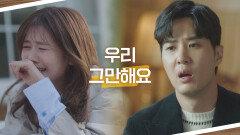 """""""우리 그만해요"""" 김지석에게 이별을 전하는 정소민   JTBC 210805 방송"""