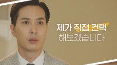 자취를 감춘 정소민을 찾기 위해 직접 움직이는 김지석   JTBC 210805 방송