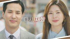 [재회 엔딩] 추억의 장소에서 다시 만난 정소민-김지석   JTBC 210805 방송