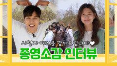 [메이킹] 우리의 따듯한 home이 되어 준 <월간 집> 배우들의 종영 소감    월간집 Monthly Home