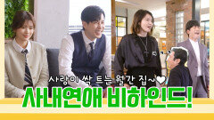[메이킹] 방구석 1열 꿀잼 찔리는 대빵이들과 억울한(?) 으쥬으쥬&수운의 사내연애 비하인드!    월간집 Monthly Home