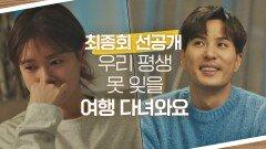 [최종회 선공개] 정소민-김지석 서로에게 평생 못 잊을 여행.. 8/5 [목] 밤 9시 최종회